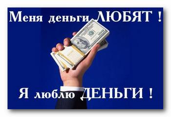 Как привлекать к себе деньги?