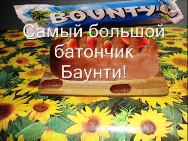 Как сделать конфеты и торт Баунти в домашних условиях.